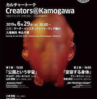 Creators@Kamogawa 『公園という宇宙』 『変容する身体』