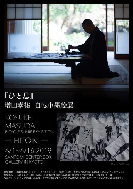 増田孝介 自転車墨絵展『ひと息』 / KOSUKE MASUDA BICYCLE SUMIE EXHIBITION –HITOIKI-