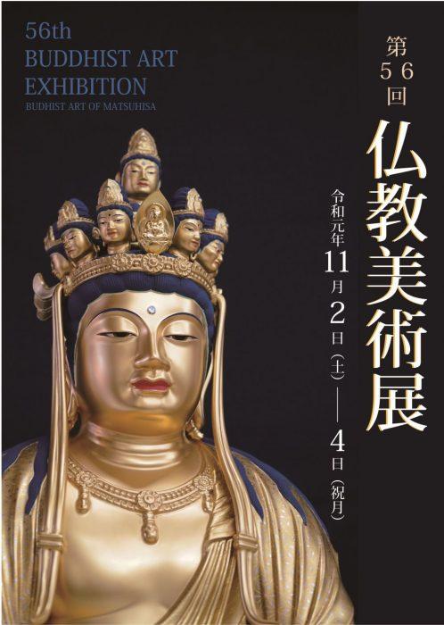 第56回 仏教美術展