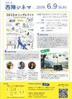 【第6回 西陣シネマ】 「365日のシンプルライフ」上映 & tent sauna party