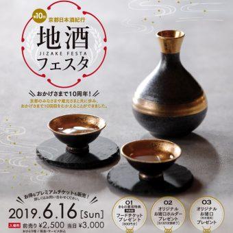 ウェスティン都ホテル京都 第10回 京都日本酒紀行 地酒フェスタ