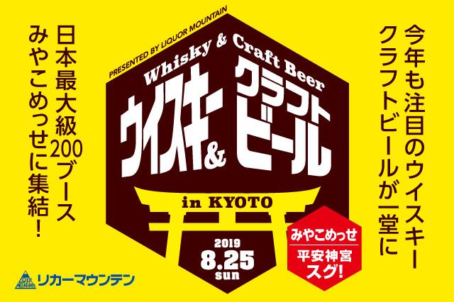 2019 リカマンウイビアメッセ in KYOTO