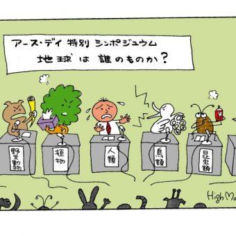 【京エコロジーセンター】特別企画展「環境マンガが捉えた環境と暮らし 今昔展」