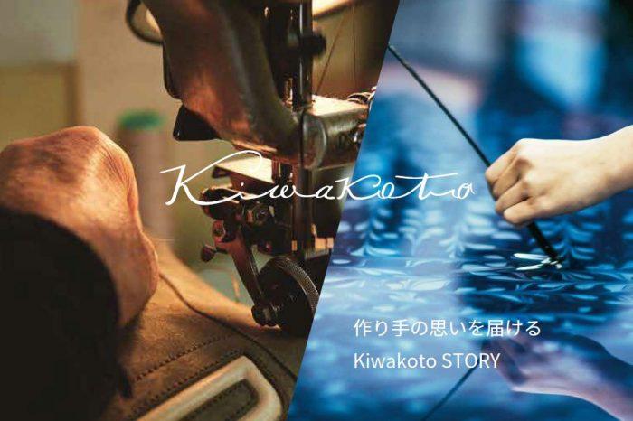 作り手の思いを伝えるKiwakoto STORY第1回「車の文化とドライビングシューズ」