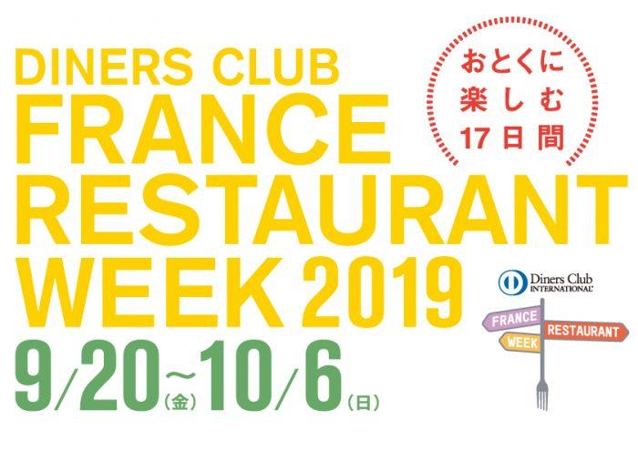 ダイナースクラブ フランス レストランウィーク 2019