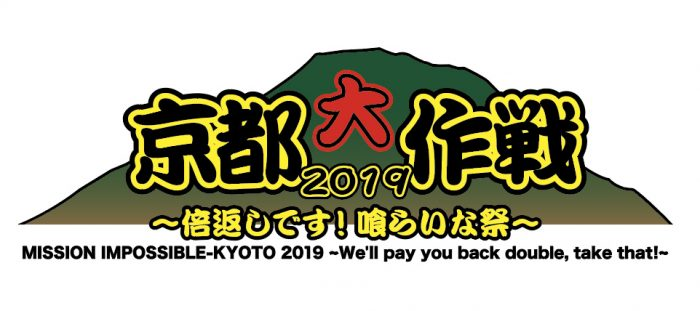 京都大作戦×ジェイアール京都伊勢丹