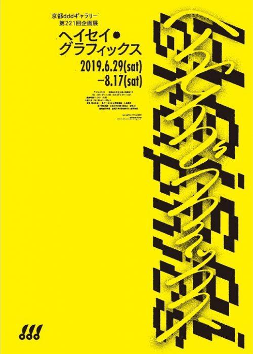 京都dddギャラリー第221回企画展  ヘイセイ・グラフィックス