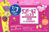 京都サンガF.C.「サンガールズフェスタ2019 in SUMMER」