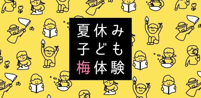 梅体験専門店「蝶矢」 夏休み子ども梅体験