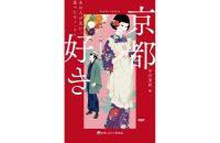 「京都しあわせ倶楽部 京都好き―あの人が見た、食べたモノ・コト」