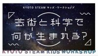 KYOTO STEAMキッズ・ワークショップ