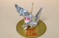 ご利益その5 【きつね折り上げお守り】は、まさに折り紙付きのご利益(折上稲荷神社)