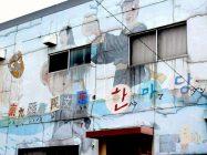 まいまい京都【東九条】在日コリアンが多く暮らす東九条、オモニを訪ねて