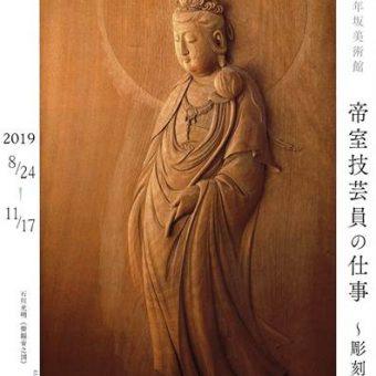 清水三年坂美術館 帝室技芸員の仕事〈彫刻編〉