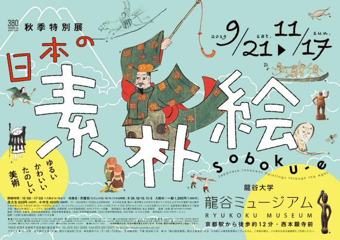 龍谷大学 龍谷ミュージアム 特別展「日本の素朴絵―ゆるい、かわいい、たのしい美術―」