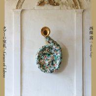 ワコールスタディホール京都 タブーの室礼/Grace of Taboo 西條 茜 | Akane Saijo
