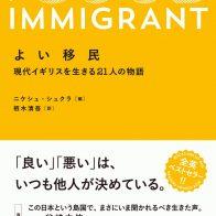 『よい移民:現代イギリスを生きる21人の物語』(創元社)刊行記念イベント  ~移民社会イギリスの経験から何を学ぶべきか?~