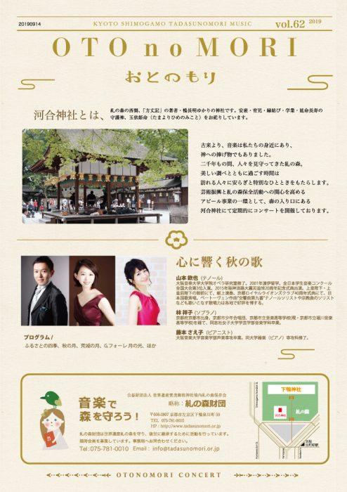 下鴨神社糺の森 音の森コンサート