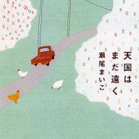 【書評・本と京都】「天国はまだ遠く」