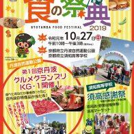 京丹波●食の祭典2019