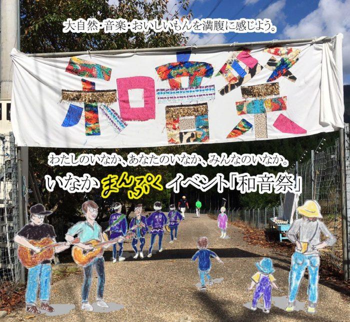 和音祭2019