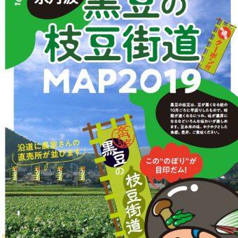京丹波黒豆の枝豆街道2019