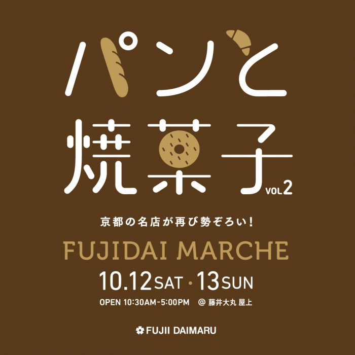 パンと焼菓子 -FUJIDAI MARCHE- VOL.2