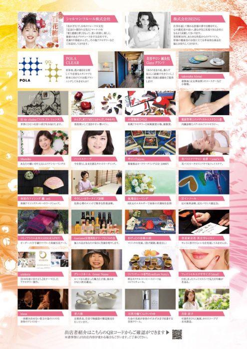 第6回京都・粋女Project~日本文化を楽しもう&マルシェ~