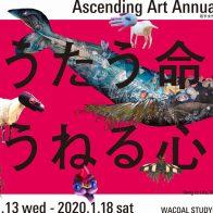 ワコールスタディホール京都 若手女性作家グループ展シリーズ Ascending Art Annual Vol.3  「うたう命、うねる心」