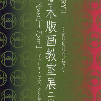 竹笹堂木版画教室展 2019 HISTORY011 ~割り切れない想い~
