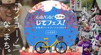 GO!GO!じてフェス ~自転車フェスティバル2019~ in京田辺