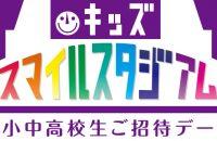 京都サンガF.C.×ジェフユナイテッド千葉戦「キッズスマイルスタジアム」