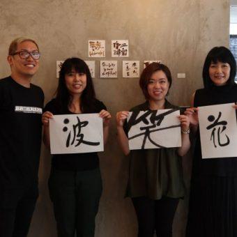 早朝の京都をしっかり楽しむ!『三富センター × 書家HILOKI朝活』