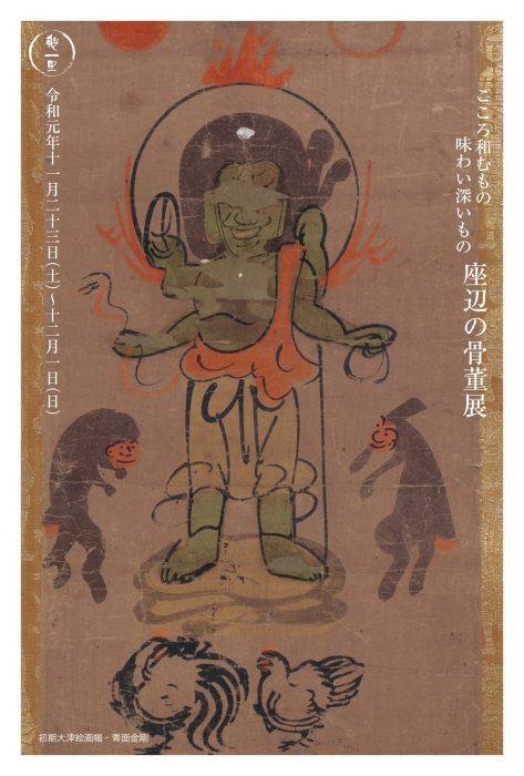 幾一里 『座辺の骨董展』…古民藝から仏教美術まで