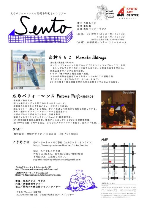 太めパフォーマンスダンス公演『Sento』