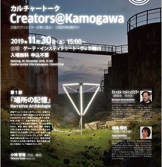 Creators@Kamogawa 『場所の記憶』 『ラ・長い息』
