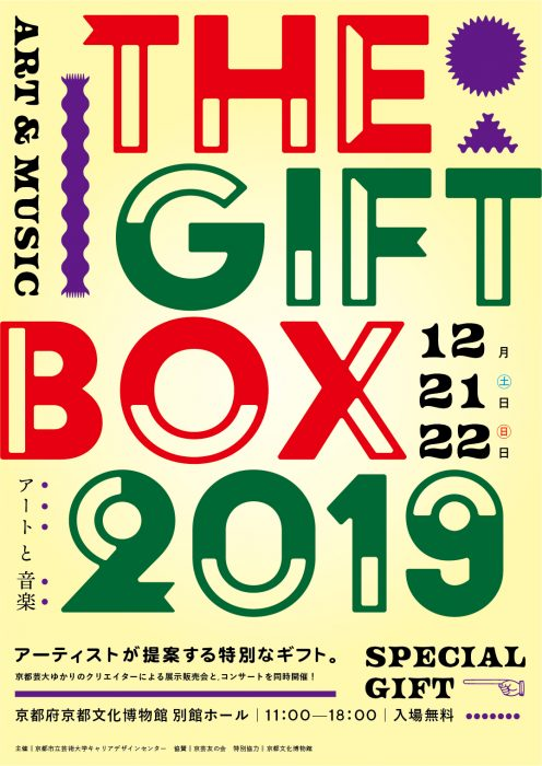 THE GIFT BOX 2019 アーティストが提案する特別なギフト。