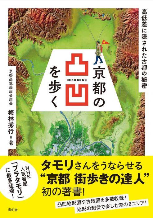 『京都の凸凹を歩く』(梅林秀行/青幻舎)