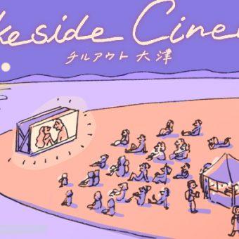 Lakeside Cinema 〜チルアウト大津〜