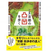 【書評・本と京都】「京都の凸凹を歩く」