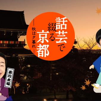 「そうだ 京都、行こう。」夕暮れ特別企画 話芸で綴る京都-秋は夕暮れ-