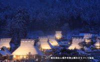 美山かやぶきの里 雪灯廊