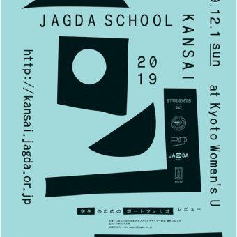 JAGDA SCHOOL KANSAI 2019