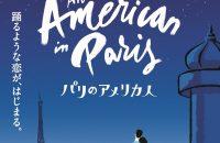 劇団四季 ミュージカル『パリのアメリカ人』