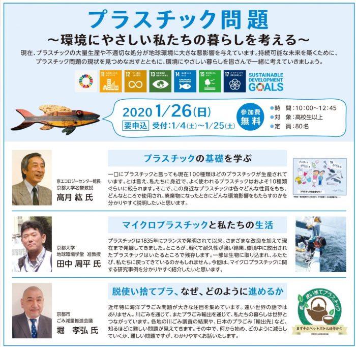 京エコロジーセンター 講演会「プラスチック問題~環境にやさしい私たちの暮らしを考える~」