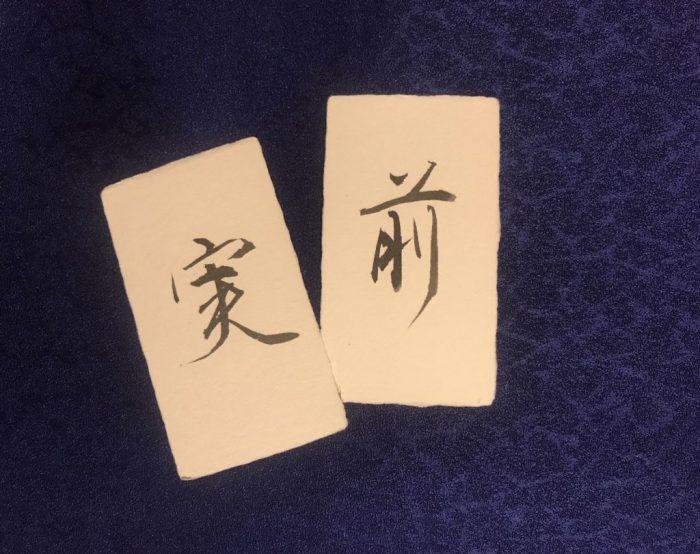 京都マナビアイ 【菓子のTASHINAMI/書き初め】書家・川尾朋子さんと令和の書き初め