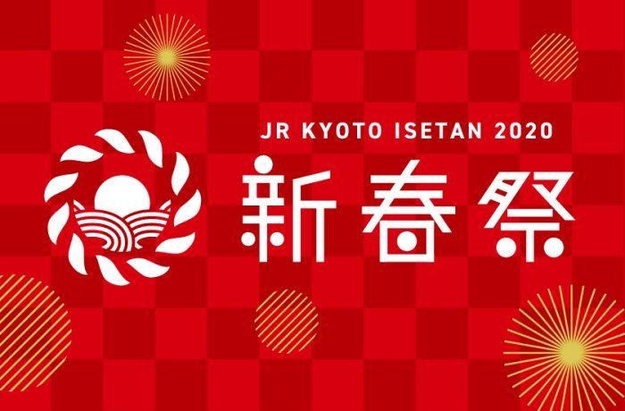 ジェイアール京都伊勢丹 新春祭