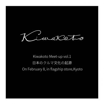 Kiwakoto 第1回文化朝活「日本のクルマ文化の起源を探求する」