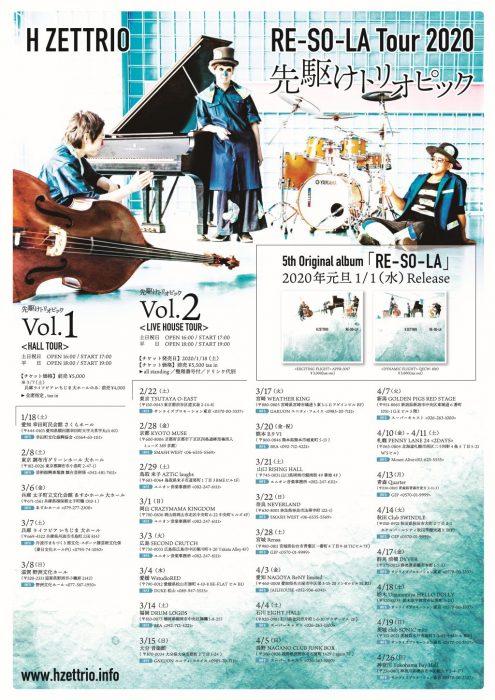 【開催中止】RE-SO-LA Tour 2020 先駆けトリオピック Vol.2