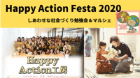藤原ひろのぶさん講演会とカラフルなマルシェ!「Happy Action Festa2020〜しあわせな社会づくり勉強会&マルシェ~」
